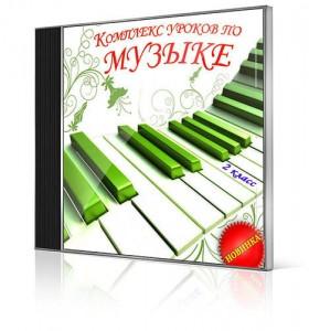 конспекты уроков по музыке во 2 классе