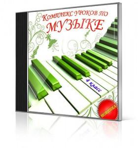 конспекты уроков по музыке в 4 классе