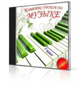 конспекты уроков по музыке в 5 классе
