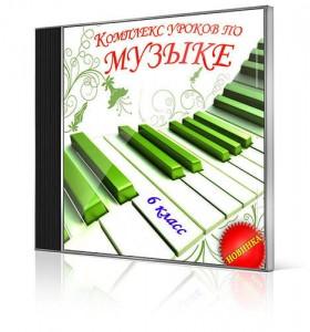 конспекты уроков по музыке в 6 классе