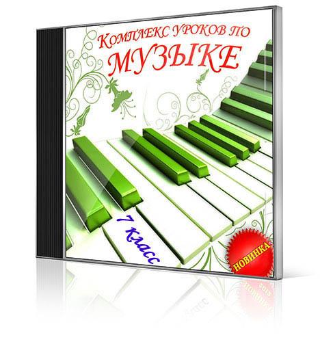 конспекты уроков по музыке в 7 классе