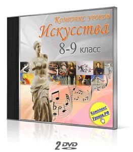 Разработки уроков искусства по Критской