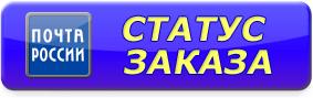 Почтовый статус доставки заказа дисков Комплекс Уроков