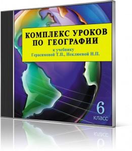 DVD Комплекс Уроков по Географии 6 класс (начальный курс)