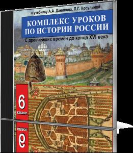 Уроки Истории России 6 класс