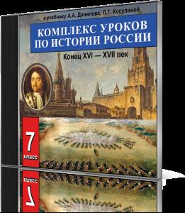 Уроки Истории России 7 класс