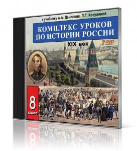 Уроки Истории России 8 класс