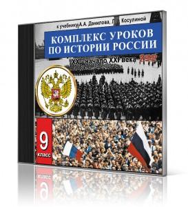 Уроки Истории России 9 класс